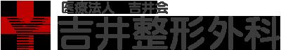 小田原市 吉井整形外科|外傷・腰痛・関節痛・リウマチ・リハビリ
